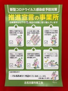 感染症対策ポスター2